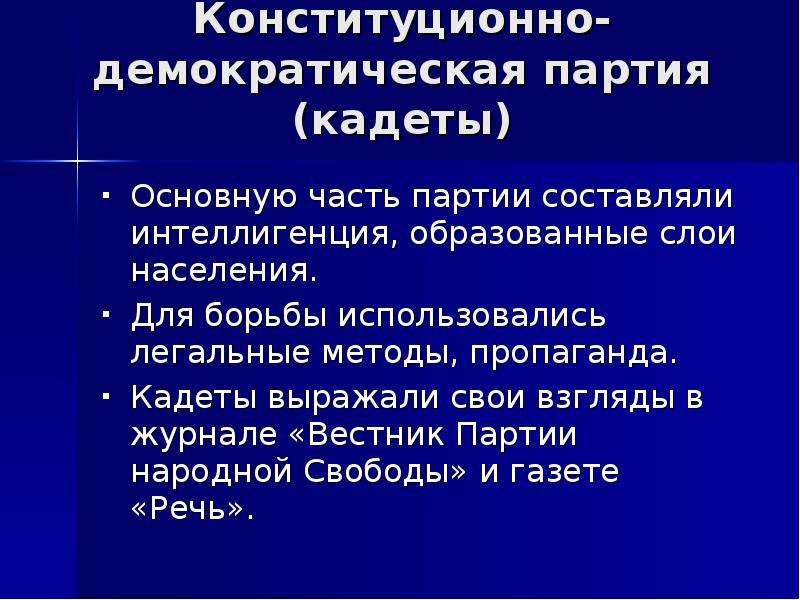 Конституционно-демократическая партия (кадеты) Основную часть партии составляли интеллигенция, образ