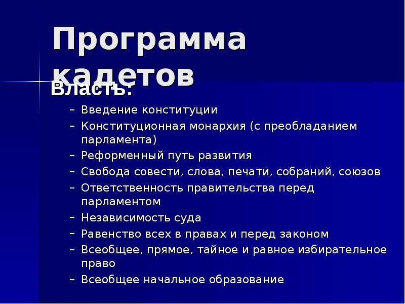 Программа кадетов Власть: Введение конституции Конституционная монархия (с преобладанием парламента)