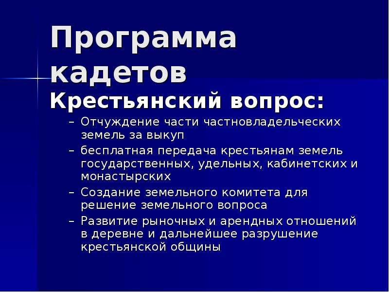 Программа кадетов Крестьянский вопрос: Отчуждение части частновладельческих земель за выкуп бесплатн
