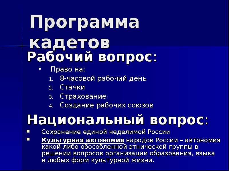 Программа кадетов Рабочий вопрос: Право на: 8-часовой рабочий день Стачки Страхование Создание рабоч