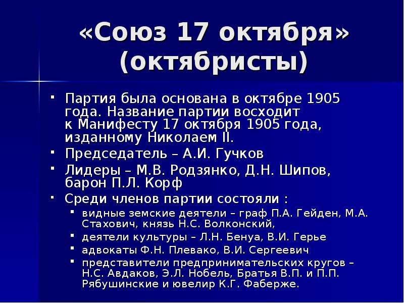 «Союз 17 октября» (октябристы) Партия была основана в октябре 1905 года. Название партии восходит к