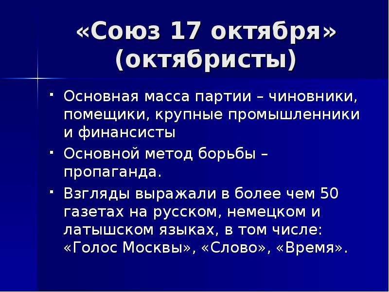 «Союз 17 октября» (октябристы) Основная масса партии – чиновники, помещики, крупные промышленники и