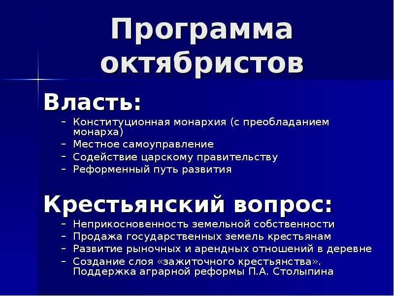 Программа октябристов Власть: Конституционная монархия (с преобладанием монарха) Местное самоуправле