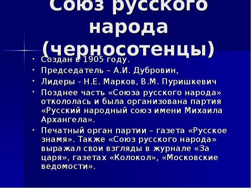 Союз русского народа (черносотенцы) Создан в 1905 году. Председатель – А. И. Дубровин, Лидеры - Н. Е