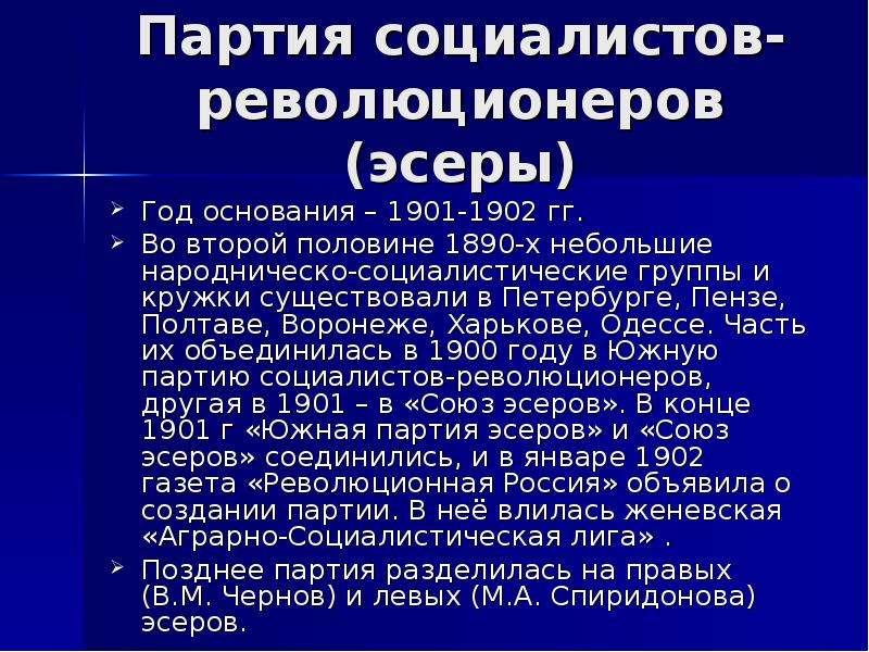 Партия социалистов-революционеров (эсеры) Год основания – 1901-1902 гг. Во второй половине 1890-х не