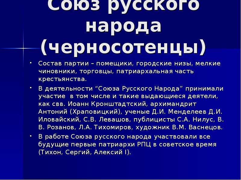 Союз русского народа (черносотенцы) Состав партии – помещики, городские низы, мелкие чиновники, торг