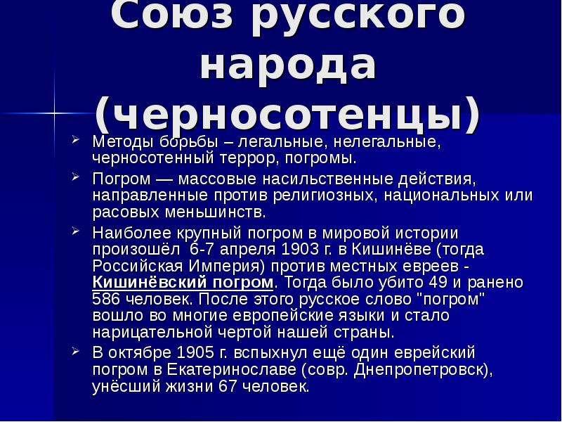 Союз русского народа (черносотенцы) Методы борьбы – легальные, нелегальные, черносотенный террор, по
