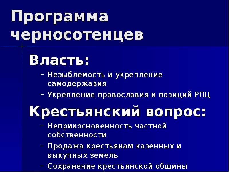 Программа черносотенцев Власть: Незыблемость и укрепление самодержавия Укрепление православия и пози