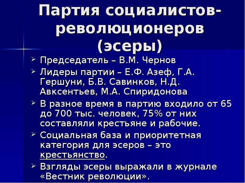 Партия социалистов-революционеров (эсеры) Председатель – В. М. Чернов Лидеры партии – Е. Ф. Азеф, Г.