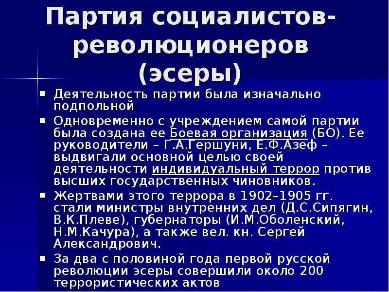 Партия социалистов-революционеров (эсеры) Деятельность партии была изначально подпольной Одновременн