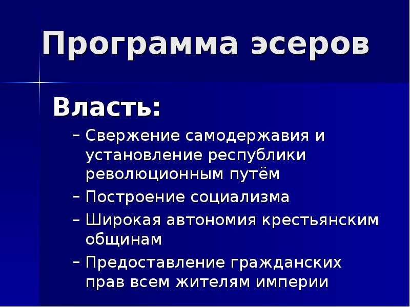 Программа эсеров Власть: Свержение самодержавия и установление республики революционным путём Постро