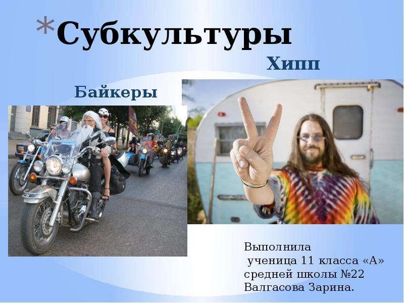 Молодежная субкультура байкеры реферат 1408