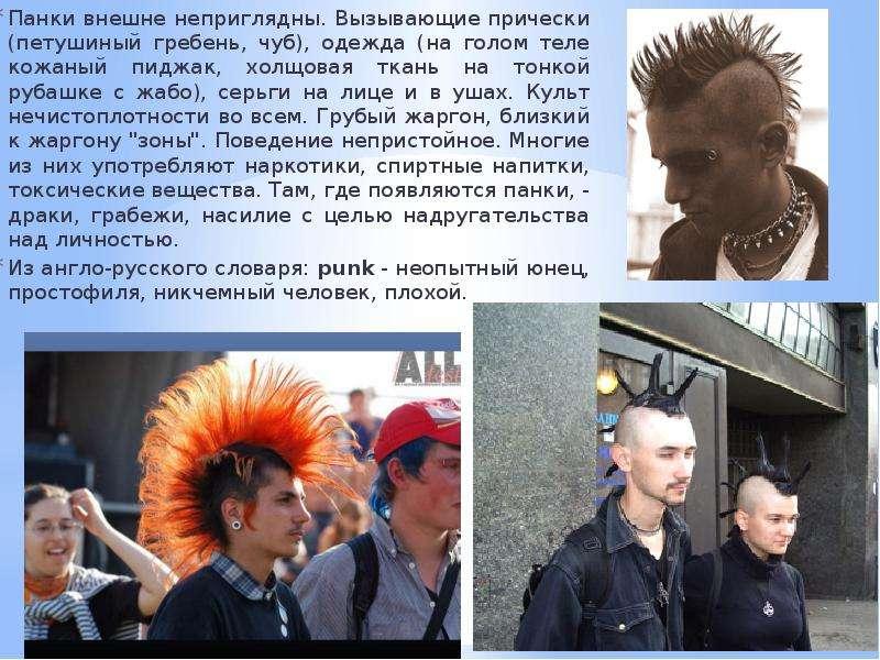 Вызывающие причёски