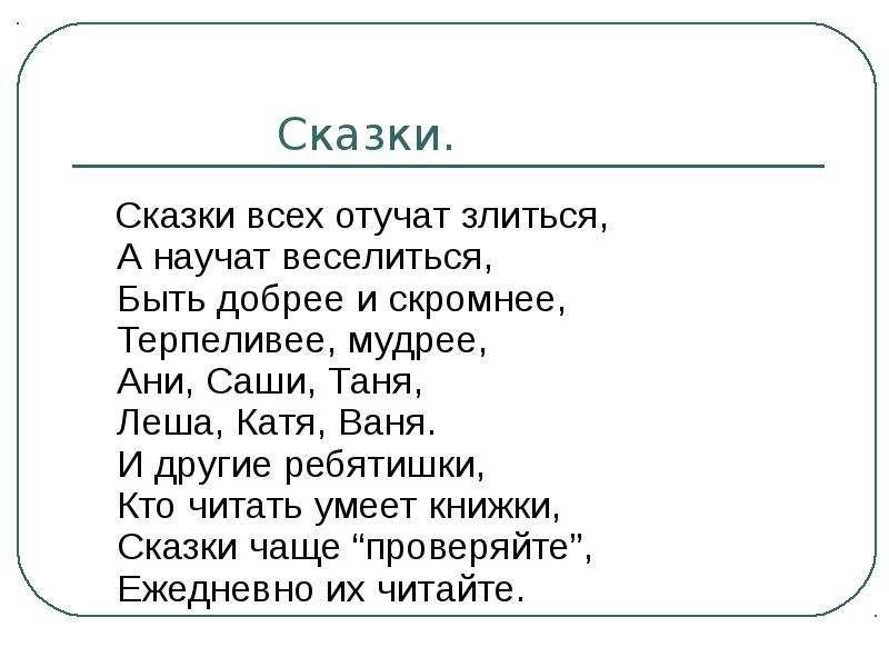 Сказки. Сказки всех отучат злиться, А научат веселиться, Быть добрее и скромнее, Терпеливее, мудрее,
