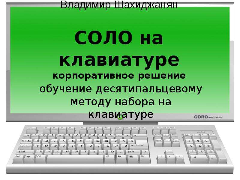 Презентация Соло на клавиатуре корпоративное решение, обучение десятипальцевому методу набора на клавиатуре