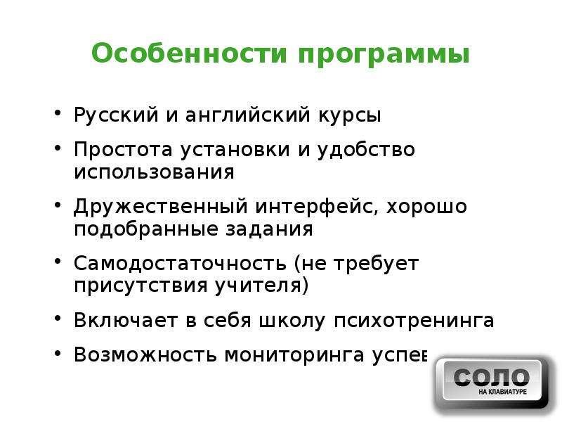 Особенности программы Русский и английский курсы Простота установки и удобство использования Дружест