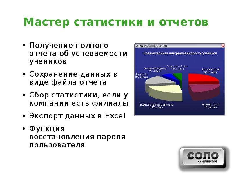 Мастер статистики и отчетов Получение полного отчета об успеваемости учеников Сохранение данных в ви