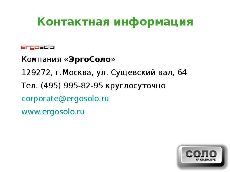 Контактная информация Компания «ЭргоСоло» 129272, г. Москва, ул. Сущевский вал, 64 Тел. (495) 995-82