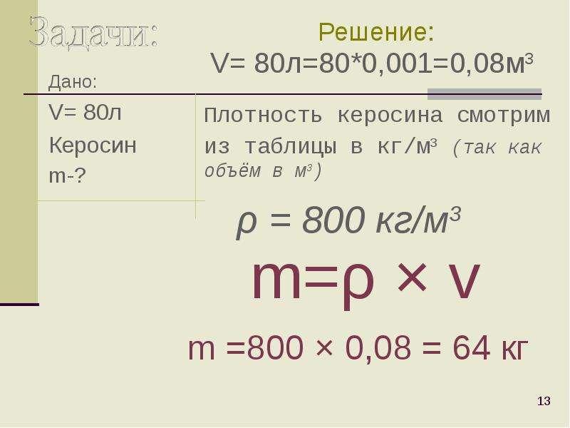 Дано: Дано: V= 80л Керосин m-?