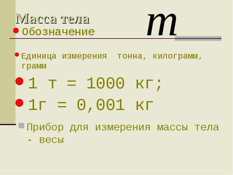 Масса тела Прибор для измерения массы тела - весы