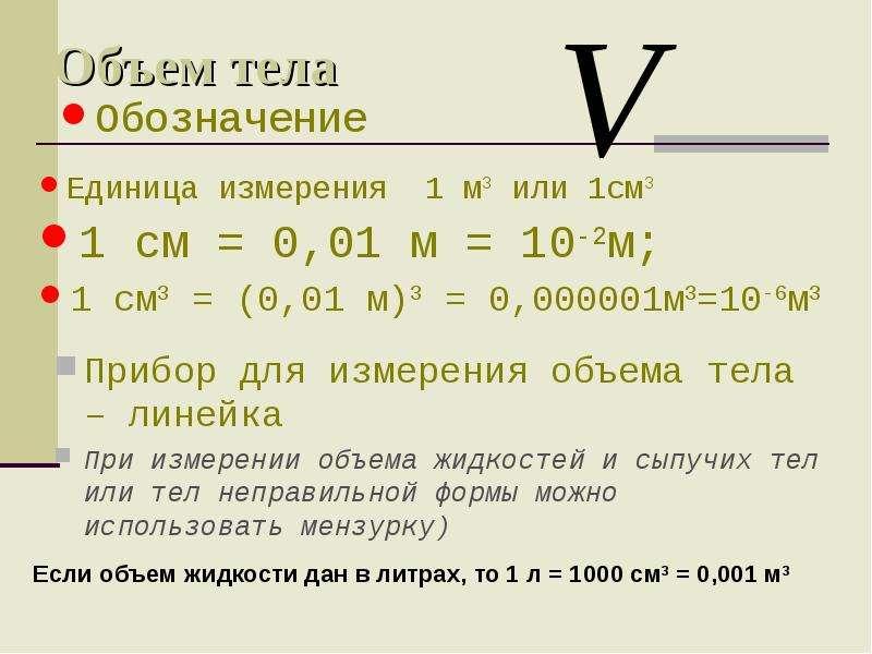 Объем тела Прибор для измерения объема тела – линейка При измерении объема жидкостей и сыпучих тел и