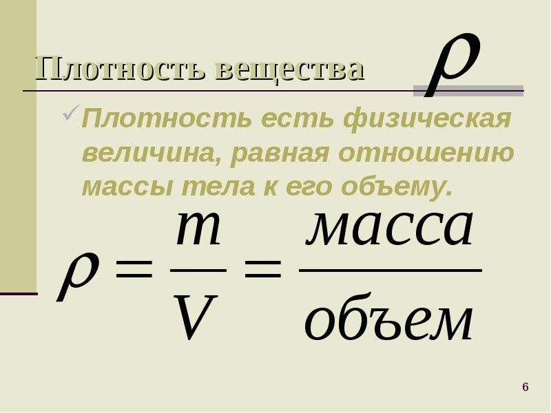 Плотность вещества Плотность есть физическая величина, равная отношению массы тела к его объему.