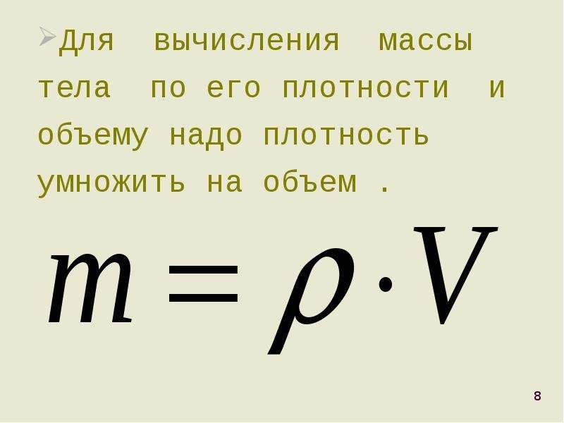 Для вычисления массы тела по его плотности и объему надо плотность умножить на объем . Для вычислени