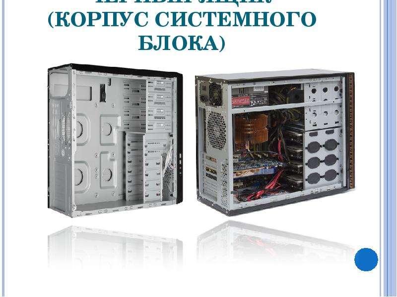 korpus-dlya-sistemnogo-bloka-kompyutera-xxx