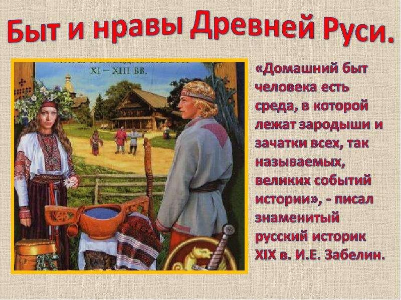 Доклад на тему быт древней руси 1416