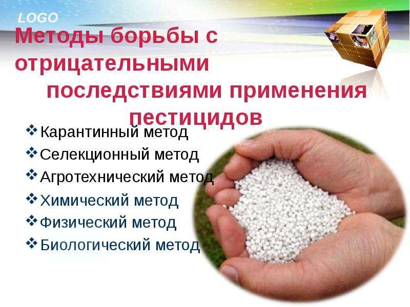 Методы борьбы с отрицательными последствиями применения пестицидов Карантинный метод Селекционный ме