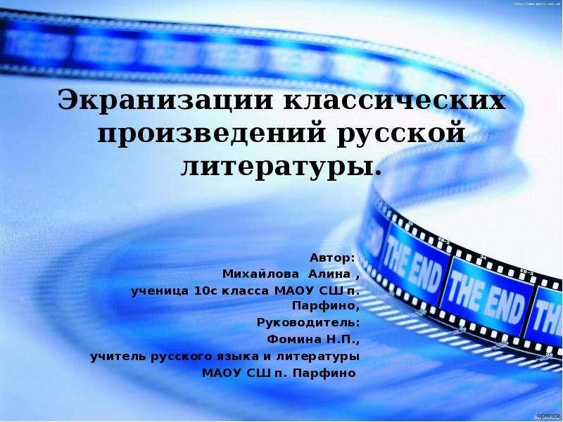 Презентация Экранизации классических произведений русской литературы