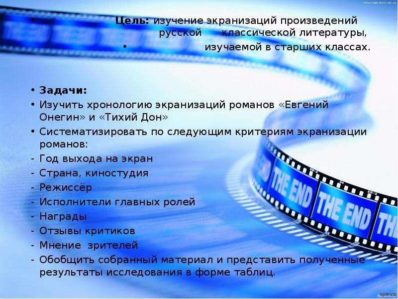 Цель: изучение экранизаций произведений русской классической литературы, Цель: изучение экранизаций