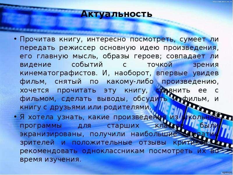 Актуальность Прочитав книгу, интересно посмотреть, сумеет ли передать режиссер основную идею произве