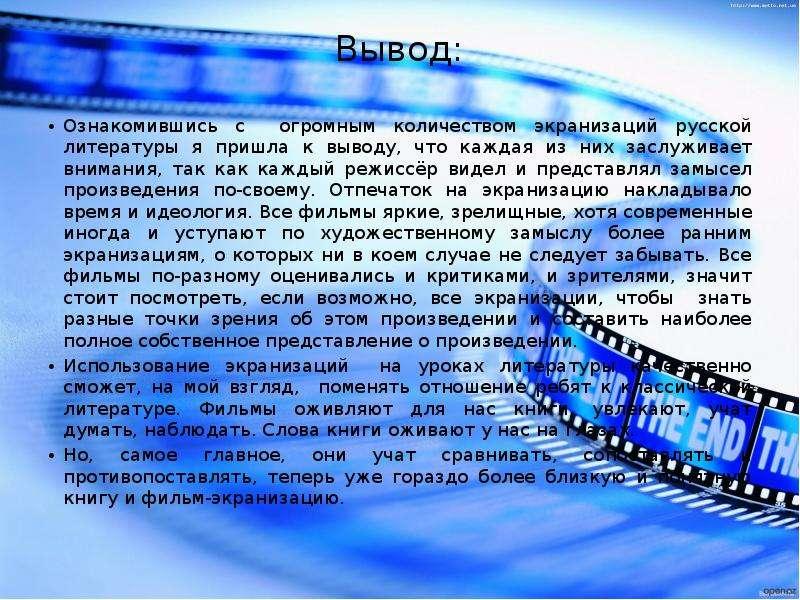 Вывод: Ознакомившись с огромным количеством экранизаций русской литературы я пришла к выводу, что ка