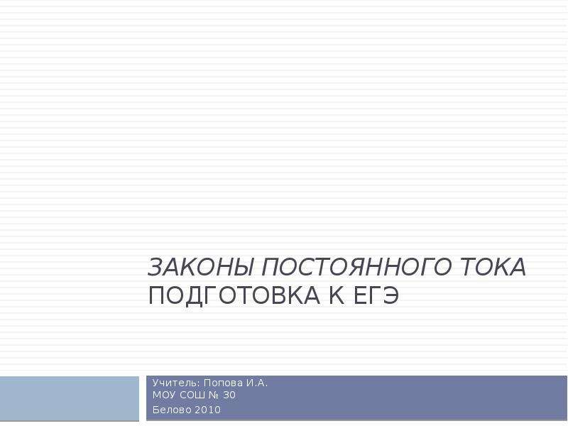 Презентация Законы постоянного тока