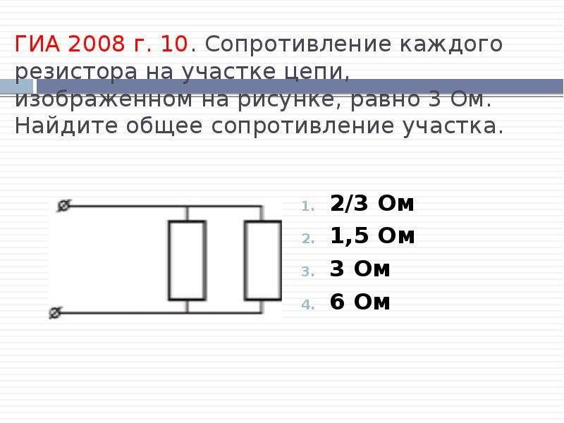 ГИА 2008 г. 10. Сопротивление каждого резистора на участке цепи, изображенном на рисунке, равно 3 Ом