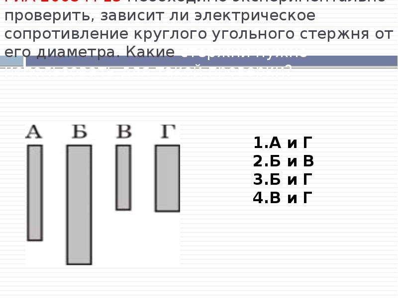 ГИА 2008 г. 15 Необходимо экспериментально проверить, зависит ли электрическое сопротивление круглог