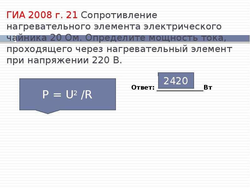 ГИА 2008 г. 21 Сопротивление нагревательного элемента электрического чайника 20 Ом. Определите мощно