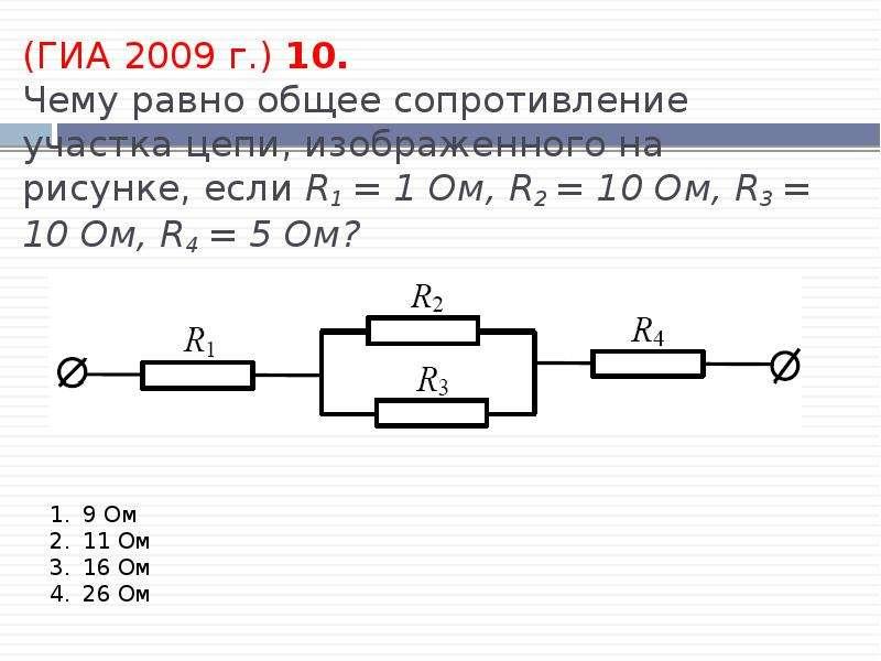 (ГИА 2009 г. ) 10. Чему равно общее сопротивление участка цепи, изображенного на рисунке, если R1 =