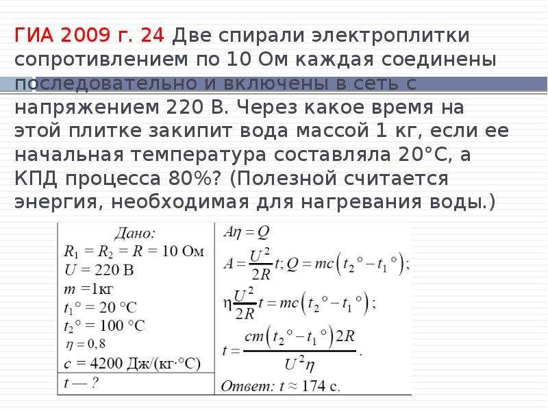 ГИА 2009 г. 24 Две спирали электроплитки сопротивлением по 10 Ом каждая соединены последовательно и