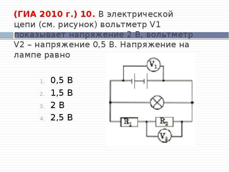 (ГИА 2010 г. ) 10. В электрической цепи (см. рисунок) вольтметр V1 показывает напряжение 2 В, вольтм