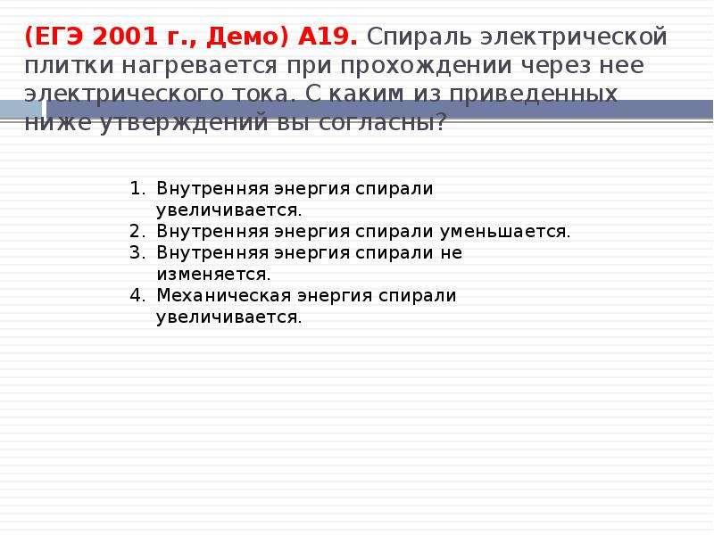 (ЕГЭ 2001 г. , Демо) А19. Спираль электрической плитки нагревается при прохождении через нее электри