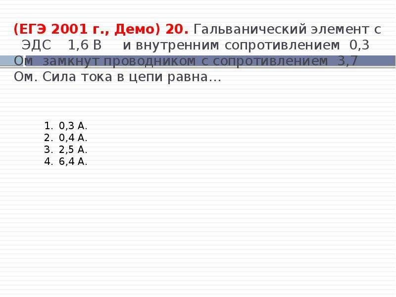 (ЕГЭ 2001 г. , Демо) 20. Гальванический элемент с ЭДС 1,6 В и внутренним сопротивлением 0,3 Ом замкн