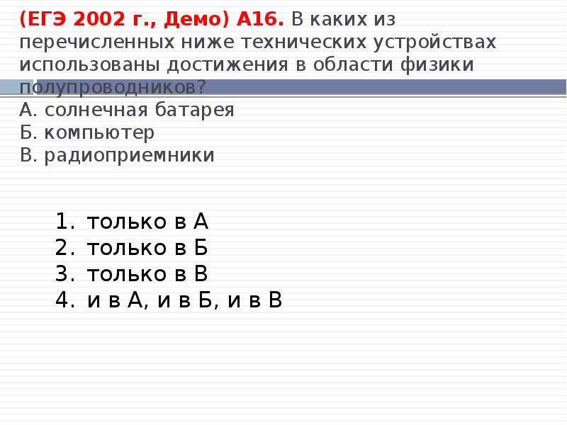 (ЕГЭ 2002 г. , Демо) А16. В каких из перечисленных ниже технических устройствах использованы достиже