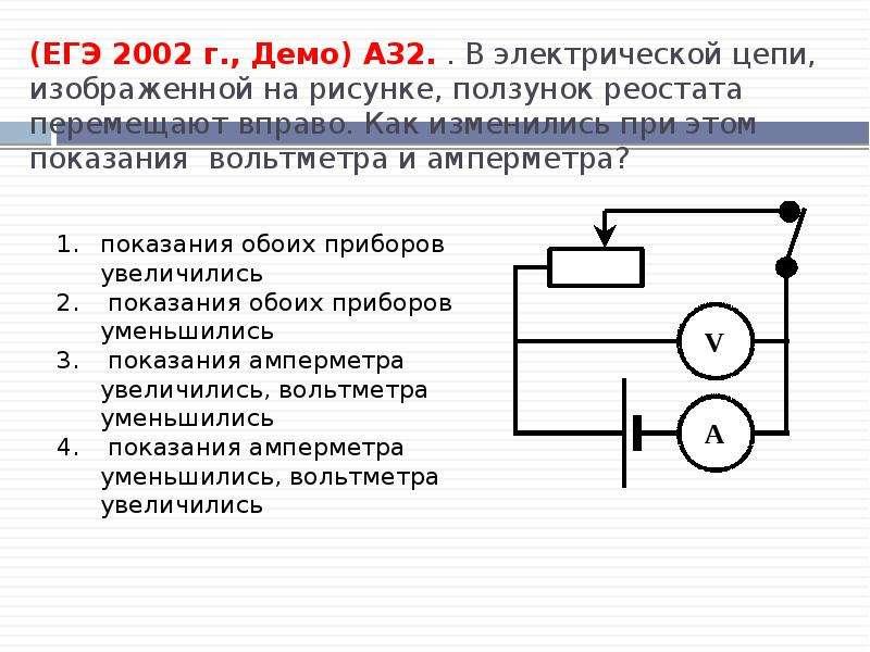 (ЕГЭ 2002 г. , Демо) А32. . В электрической цепи, изображенной на рисунке, ползунок реостата перемещ