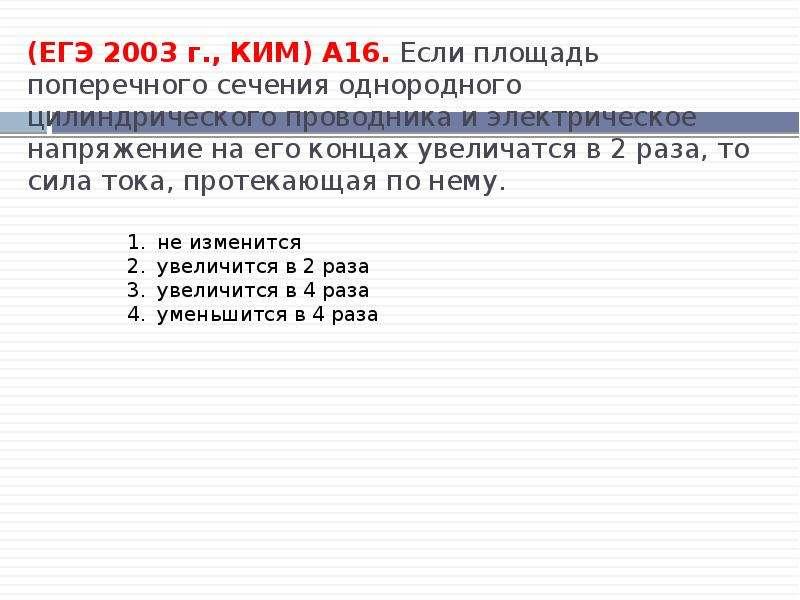 (ЕГЭ 2003 г. , КИМ) А16. Если площадь поперечного сечения однородного цилиндрического проводника и э