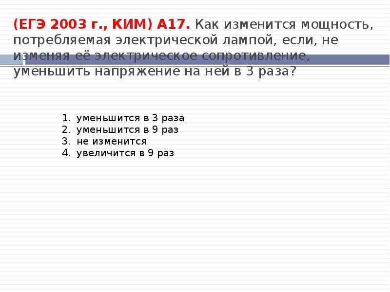 (ЕГЭ 2003 г. , КИМ) А17. Как изменится мощность, потребляемая электрической лампой, если, не изменяя