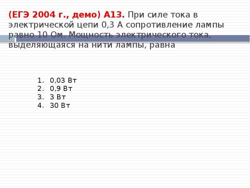 (ЕГЭ 2004 г. , демо) А13. При силе тока в электрической цепи 0,3 А сопротивление лампы равно 10 Ом.