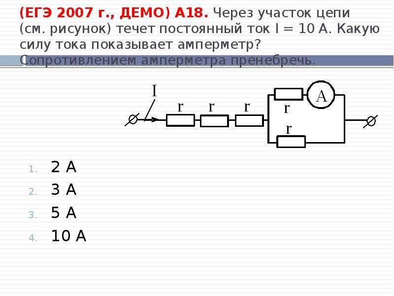 (ЕГЭ 2007 г. , ДЕМО) А18. Через участок цепи (см. рисунок) течет постоянный ток I = 10 А. Какую силу