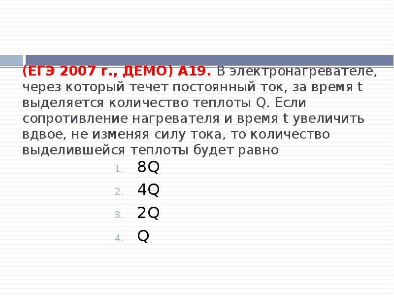 (ЕГЭ 2007 г. , ДЕМО) А19. В электронагревателе, через который течет постоянный ток, за время t выдел